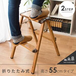 踏み台 ステップ台 折りたたみ 脚立 スツール 折り畳み かわいい おしゃれ 2段 ステップスツール ステップ踏み台 昇降台 花台 ステップスツール 2段タイプ 木目模様 アルミ コンパクト イン