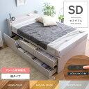 ベッド セミダブル 収納 セミダブルベッド 収納付き 収納ベッド 大容量 収納 木製 コンセント付き 棚付き 幅120 北欧 モダン シンプル ブラウン ナチュラル 茶色 ホワイト おしゃれ 人気 白