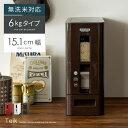米びつ おしゃれ スリム 6kg 米櫃 計量米びつ ライスストッカー ライスボックス 保存容器 省スペース 洗える 透明 プラスチック シンプル 北欧 モダン 計量米櫃 Teik〔テイク〕 6kgタイ
