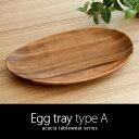 アカシア食器 木製食器 ウッド 木製 アカシア 食器 カフェ おすすめ 楕円皿 ボウル トレー プレート 人気 かわいい おしゃれ 北欧 アカシア エッグ型トレー A