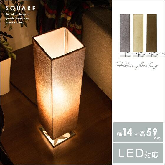 スタンドライト 北欧 LED 対応 おしゃれ 間接照明 スタンド照明 フロアスタンドライト フロアスタンド照明 ライト インテリア シンプル 人気 北欧 ファブリック フロアランプ 60cm高 スクエアタイプ ベージュ グレー ブラウン 寝室 リビング