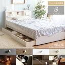 ベッド シングル コンセント フレーム シングルベッド 木製 北欧 フレームのみ モダン 白 ホワイト おしゃれ ナチュラル|ベッドマットレス シングルマット ベット シングルベットフレーム 収納付き