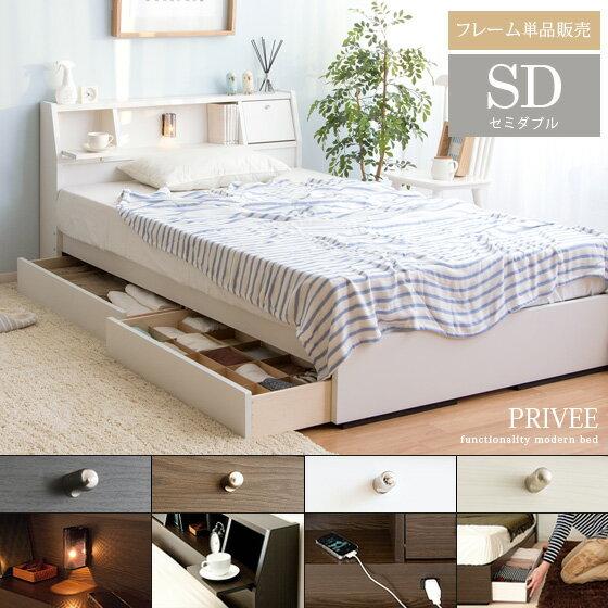 ベッド ロータイプベッド セミダブル ベッドフレーム 木製 収納 PRIVEE〔プリヴェ〕北欧 モダン ロー フレームのみ モダン 白 ホワイト ロータイプ おしゃれ ナチュラル ベット ローベット セミダブルベッド|ベットフレームのみ ヘッドボード 収納付きベッド