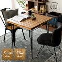 ダイニングテーブル 2人用 おしゃれ 北欧 正方形 カフェ風 ダイニング 木製ダイニング ヴィンテージ 西海岸 ブルックリン インダストリアル パイン材 スチール アイアン ダイニングテーブル COL
