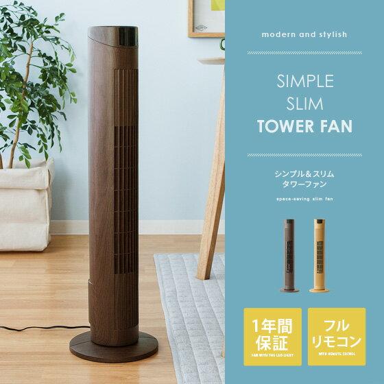 扇風機 サーキュレーター ファン 送風機 タワーファン リモコン 省エネ スリム 節電対策 かわいい おしゃれ おすすめ シンプル Slim Tower Fan〔スリムタワーファン〕 ウッドタイプ