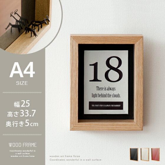 アートフレーム フレーム 額縁 額 ポスターフレーム A4 フォトフレーム WOOD FRAME(ウッドフレーム) A4サイズ