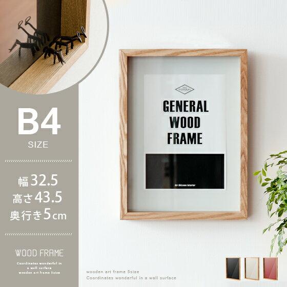 アートフレーム フレーム 額縁 額 アートポスター 木製 おしゃれ ポスターフレーム B4 フォトフレーム WOOD FRAME(ウッドフレーム) B4サイズ