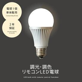 LED電球 e26 調光 調色 一般電球 昼白色 電球色 50w相当 26mm 26口金 7w 8w 560lm 640lm 口金 led 照明器具 led照明 省エネ 長寿命 リモコンで操作できるLED電球 1個販売