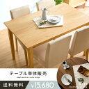 ダイニングテーブル 120cm幅 木製 北欧 長方形 カフェ おしゃれ ウォールナット 食卓 リビング ダイニング テーブル カフェテーブル シンプル モダン ナチュラル 西海岸 ミッドセンチュリー