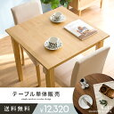 ダイニングテーブル 正方形 木製 75cm幅 北欧 おしゃれ カフェ モダン リビング ウォールナット ミッドセンチュリー 西海岸 ダイニング テーブル ナチュラル かわいい | インダストリアル シ