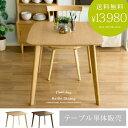 ダイニングテーブル 木製 北欧 80cm幅 カフェ ミッドセンチュリー 2人用 リビング ダイニング テーブル カフェテーブル モダン シンプル おしゃれ 西海岸 ナチュラル かわいい ウッドダイニン