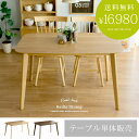 ダイニングテーブル 120 北欧 おしゃれ 木製 ダイニングテーブル カフェ リビング ダイニング テーブル 120cm幅 天然木 木目 オーク ウォルナット モダン おしゃれ ナチュラル かわいい