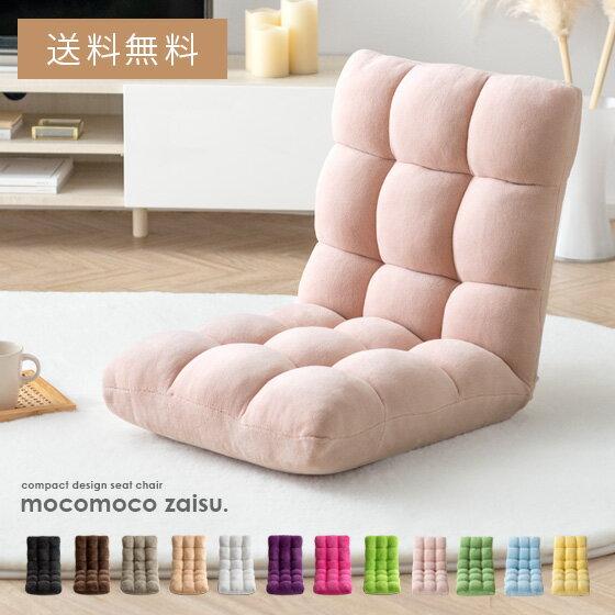 座椅子 チェア リクライニング MARCO マルコ 北欧 かわいい おしゃれ クッション モダン グリーン 緑 コンパクト リビング ひとりがけ ベージュ 座イス フロアチェア ピンク 一人掛け 合皮 折りたたみ 折りたたみ座椅子 日本製 ざいす 座いす 可愛い シンプル