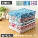 バスタオル 5枚セット かわいい おしゃれ まとめ買い 綿 コットン100% 60×120cm タオル セット販売 北欧 カラフル …