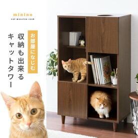 キャットタワー 収納ラック 据え置き おしゃれ 木製 省スペース シェルフ 収納棚 本棚 リビング収納 リビングボード 猫用品 ペット用品 多頭 コンパクト キャットウォーク 猫タワー ねこタワー キャットマンションラック minino(ミニーノ)|かわいい シンプル モダン