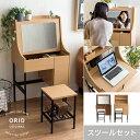 ドレッサー デスク 鏡台 化粧台 椅子付き スツール デスクドレッサー おしゃれ 一面ドレッサー メイク台 収納 コンパ…