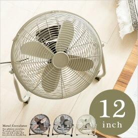 扇風機 サーキュレーター おしゃれ 省エネ 送風機 コンパクト 換気 ヴィンテージ ブルックリン インダストリアル シンプル メタルサーキュレーター 12インチ ブロンズ シルバー アイボリー