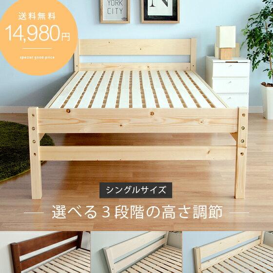 ベッド シングル フレーム すのこ Arielle  北欧 白 かわいい おしゃれ 木製 モダン デザイン シンプル コンパクト ナチュラル ベット シングルベッド すのこベッド ベッドフレーム 一人暮らし フレームのみ ローベット ミッドセンチェリー スノコベッド スノコ 組み立て式