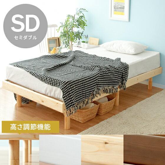 ベッド セミダブル フレーム すのこ 木製 ベッドフレーム 高さ調整可能 おしゃれ 北欧 モダン ウォールナット ナチュラル コンパクト セミダブルベッド すのこベッド 白 ホワイト シンプル オシャレ フレームのみ serena〔セレナ〕 ベッドマットレス 寝具 ベット