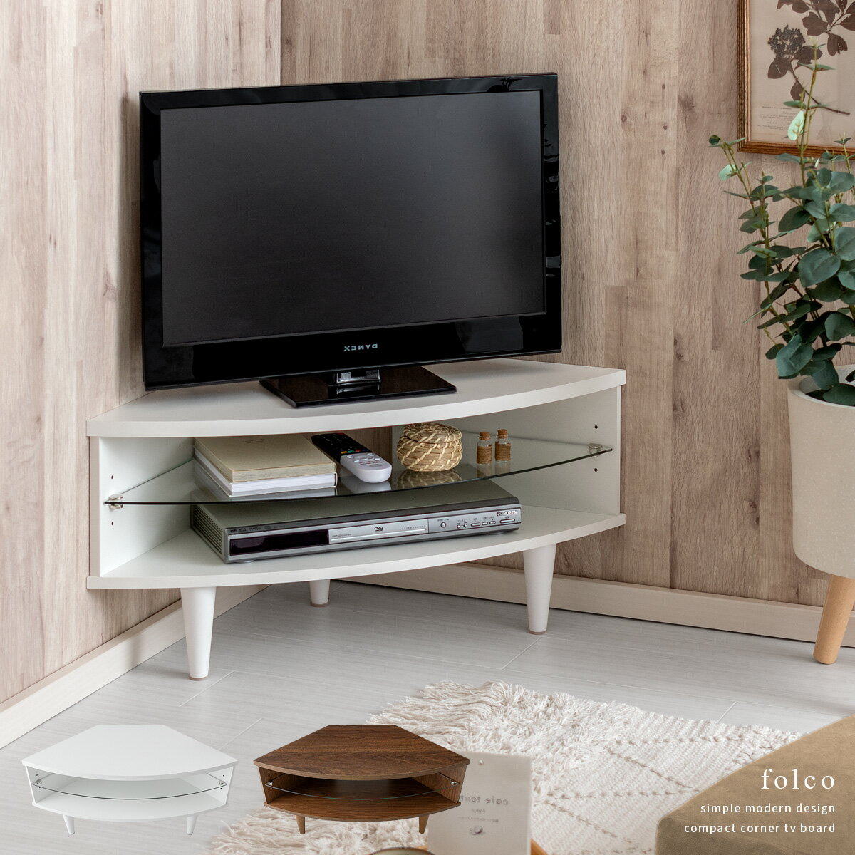 folco フォルコ テレビ台|北欧 コーナー 白 ホワイト おしゃれ ラック 木製 モダン 収納 ナチュラル コンパクト リビング コーナーラック テレビボード 三角 ローボード 32インチ tvボード デザイン テレビラック tv台 32型 小型 小さい かわいい 一人暮らし シンプル