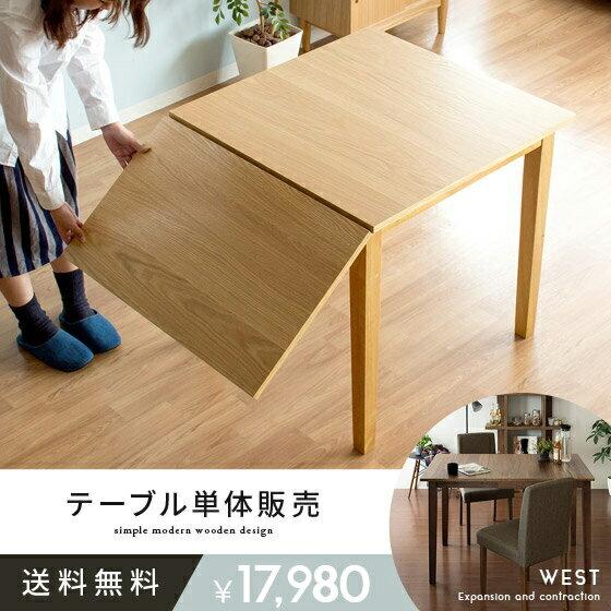 ダイニングテーブル 伸縮 木製 ウォールナット WEST 伸縮ダイニングテーブル 北欧 ダイニングテーブル カフェ ミッドセンチュリー リビング ダイニング テーブル モダン おしゃれ ナチュラル かわいい |折りたたみ デザイン カフェ風 伸長式 単品 折り畳み 食卓テーブル