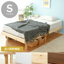 シングル サイズ ベッドフレーム 高さ調整 | 北欧 白 ホワイト おしゃれ 木製 モダン シングルベッド シンプル ベット ナチュラル コンパクト すのこベッド ベッド すのこ フレーム フレームのみ スノコベッド デザイン 無垢材 一人暮らし ヘッドレス スノコ