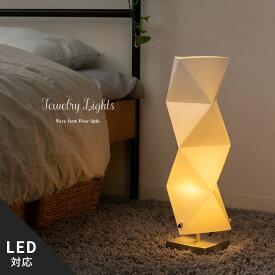 スタンドライト フロアライト スタンド照明 led 対応 おしゃれ 北欧 間接照明 フロアスタンドライト 白 ホワイト インテリアライト 床置き 照明器具 リビング 寝室 照明 モダンフロアスタンド Jewelry Lights (ジュエリーライト)