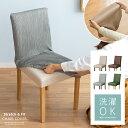 チェアカバー 椅子カバー | 北欧 かわいい おしゃれ 洗える モダン ダイニング用 食卓用 ダイニングチェア デスク 伸…