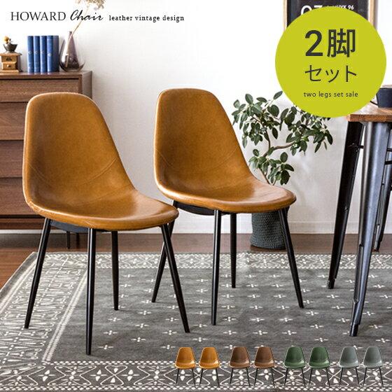 ダイニングチェア 2脚セット レザー おしゃれ 椅子 イス 食卓椅子 ヴィンテージ インダストリアル ブルックリン カフェ風 北欧 シンプル モダン デスクチェア リビングチェア チェアセット HOWARD CHAIR〔ハワードチェア〕ブラウン キャメル グリーン グレー 緑