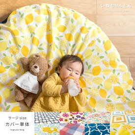 お昼寝マット お昼寝クッション 赤ちゃん ベビー せんべい 座布団 洗える 日本製 綿100% リビング おむつ替え ベビークッション フロアクッション おしゃれ かわいい 北欧 ベビー布団 お昼寝布団 いねむりふとん ラージサイズ 専用カバー単体販売