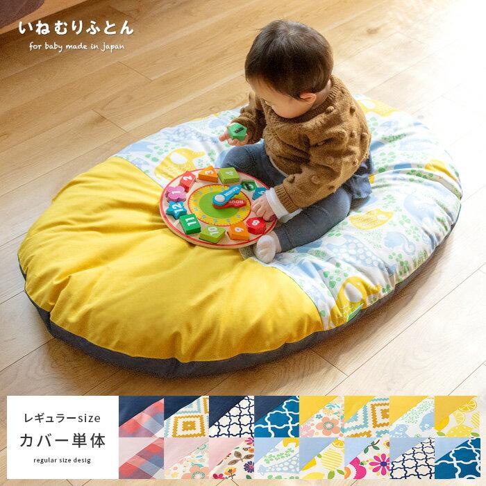 お昼寝マット お昼寝クッション 赤ちゃん ベビー せんべい 座布団 洗える 日本製 綿100% リビング おむつ替え ベビークッション フロアクッション おしゃれ かわいい 北欧 ベビー布団 お昼寝布団 いねむりふとん レギュラーサイズ 専用カバー単体販売