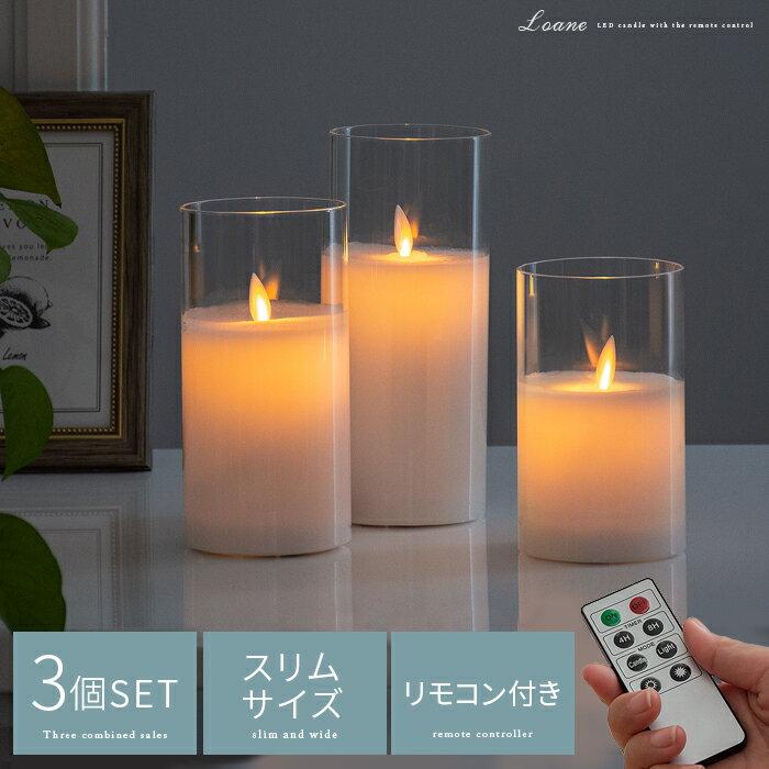 LED キャンドルライト 3点セット 間接照明 フロアライト リモコン付 ゆらぎ ゆれる おしゃれ インテリアライト 寝室 リビング 照明 スタンドライト テーブルランプ LEDキャンドル 3点セット Loane(ロアン) スリムタイプ