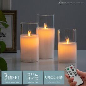 LED キャンドルライト おしゃれ 間接照明 寝室 リモコン インテリアライト フロアライト 照明 リビング スタンドライト テーブルランプ ゆらぎ ゆれる LEDキャンドル 3点セット Loane(ロアン) スリムタイプ リモコン付