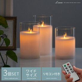 LED キャンドルライト 3点セット 間接照明 フロアライト リモコン付 ゆらぎ ゆれる おしゃれ インテリアライト 寝室 リビング 照明 スタンドライト テーブルランプ LEDキャンドル 3点セット Loane(ロアン) ワイドタイプ