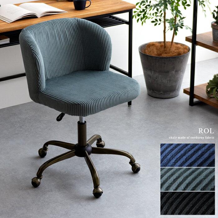 デスクチェア オフィスチェア パソコンチェア おしゃれ キャスター 椅子 イス チェアー ワークチェア PCチェア 学習椅子 肘なし 高さ調節 西海岸 ヴィンテージ メンズライク コーデュロイ デスクチェア ROL(ロル) ネイビー 送料無料