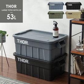 コンテナボックス 蓋付き おしゃれ 屋外 屋内 収納ボックス ストレージボックス ふたつき アウトドア ミリタリー 収納ケース プラスチック 収納box Thor Large Totes With Lid(ソー ラージ トート ウィズ リッド) 53L