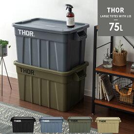 コンテナボックス 蓋付き おしゃれ 屋外 屋内 収納ボックス ストレージボックス ふたつき アウトドア ミリタリー 収納ケース プラスチック 収納box Thor Large Totes With Lid(ソー ラージ トート ウィズ リッド) 75L