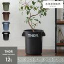ゴミ箱 ごみ箱 おしゃれ 分別 屋外 屋内 ダストボックス フタなし ふたなし リビング キッチン ベランダ 収納ボックス 鉢カバー ミリタリー Thor Round Container(ソー ラウン