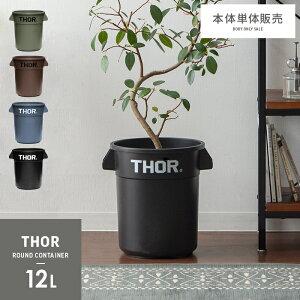 ゴミ箱 ごみ箱 おしゃれ 分別 屋外 屋内 ダストボックス フタなし ふたなし リビング キッチン ベランダ 収納ボックス 鉢カバー ミリタリー Thor Round Container(ソー ラウンド コンテナ) 12L 本体