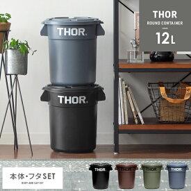 ゴミ箱 ごみ箱 おしゃれ 分別 屋外 屋内 ふた付き ダストボックス 積み重ね リビング キッチン ベランダ 収納ボックス フタ付き 鉢カバー ミリタリー Thor Round Container(ソー ラウンド コンテナ) 12L 本体・フタセット販売