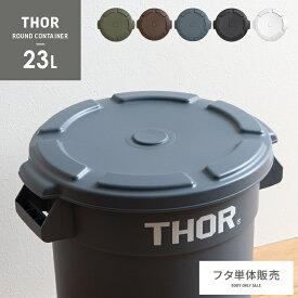 ゴミ箱 ごみ箱 ダストボックス フタ単体販売 蓋のみ ふた単体 おしゃれ メンズライク ミリタリー Thor Round Container(ソー ラウンド コンテナ) 23L フタ単体販売 カーキ ブラック グレー ブラウン