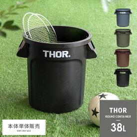 【最大1,000円OFFクーポン配布中】 ゴミ箱 ごみ箱 おしゃれ 分別 屋外 屋内 ダストボックス フタなし ふたなし 大容量 大型 リビング キッチン ベランダ 収納ボックス 鉢カバー ミリタリー Thor Round Container(ソー ラウンド コンテナ) 38L 本体単体販売