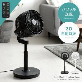 扇風機 サーキュレーター リビングファン リビング扇風機 おしゃれ リモコン付き 首振り タイマー ターボ パワフル 強力 送風機 シンプル 3Dマルチターボファン ホワイト ブラック