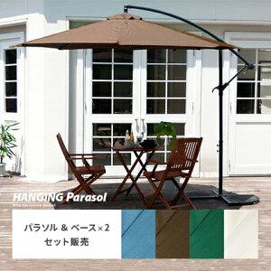 ハンギングパラソル | ガーデンパラソル 300 ベランダ ベース セット 日よけ おしゃれ 北欧 300cm hanging parasol ハンギング パラソルベース アイボリー ガーデン 紫外線 大型 テラス ナチュラル