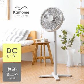 扇風機サーキュレーターファンおしゃれリビング送風機リモコン付きアロマ対応インテリアリビングファンサーキュレーターデザインファンホワイトブラック