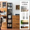 隙間収納 すき間収納 35センチ キッチン収納 キッチンラック キッチンボード 隙間収納ラック 食器棚 スリム 省スペー…
