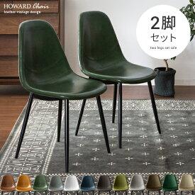 ダイニングチェア 2脚セット レザー 布 おしゃれ 椅子 イス 食卓椅子 ヴィンテージ インダストリアル ブルックリン カフェ風 北欧 シンプル モダン デスクチェア リビングチェア チェアセット HOWARD CHAIR〔ハワードチェア〕ブラウン キャメル グリーン グレー 緑 白