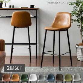カウンターチェア バーチェア 2脚 おしゃれ 背もたれ付き 椅子 イス ハイチェア ハイスツール レザー ヴィンテージ ブルックリン インダストリアル カフェ風 食卓椅子 バーカウンターチェア HOWARD BAR CHAIR(ハワードバーチェア) 2脚セット