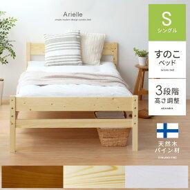 ベッド シングル フレーム すのこ Arielle| 北欧 白 かわいい おしゃれ 木製 モダン デザイン シンプル コンパクト ナチュラル ベット シングルベッド すのこベッド ベッドフレーム 一人暮らし フレームのみ ローベット ミッドセンチェリー スノコベッド スノコ 組み立て式