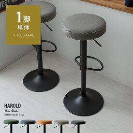 カウンターチェア バーチェア バースツール おしゃれ 昇降式 回転 ハイチェア 椅子 イス ハイスツール スツール ヴィンテージ インダストリアル 西海岸 カフェ風 カウンタースツール ヴィンテージデザインバーチェア Harold(ハロルド) 1脚単体販売